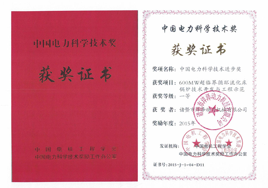 First Prize of China Electric Power Science and Technology Award