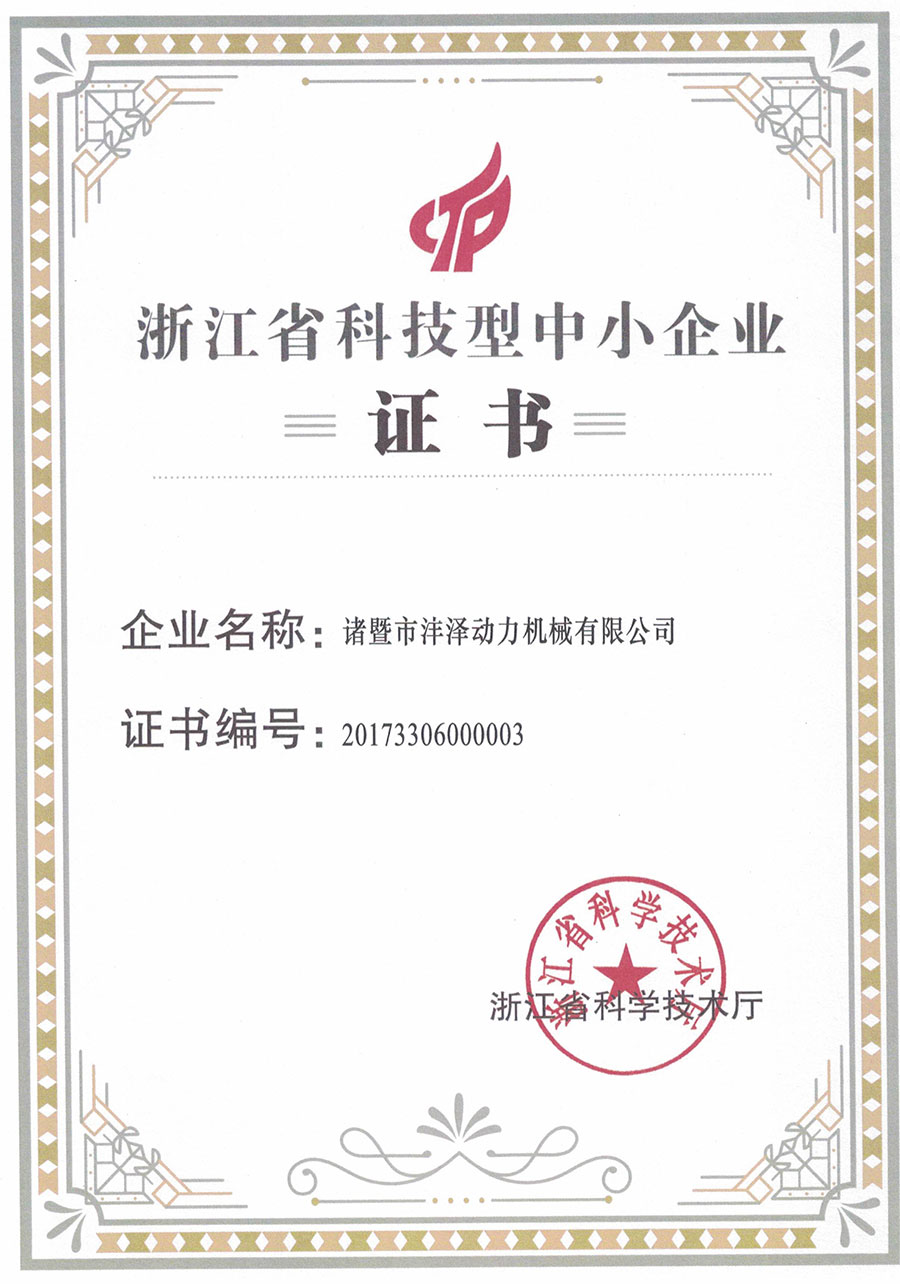 Zhejiang Science and Technology SME Certificate